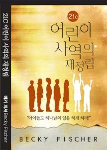 KOREAN WEB2_600 dpi