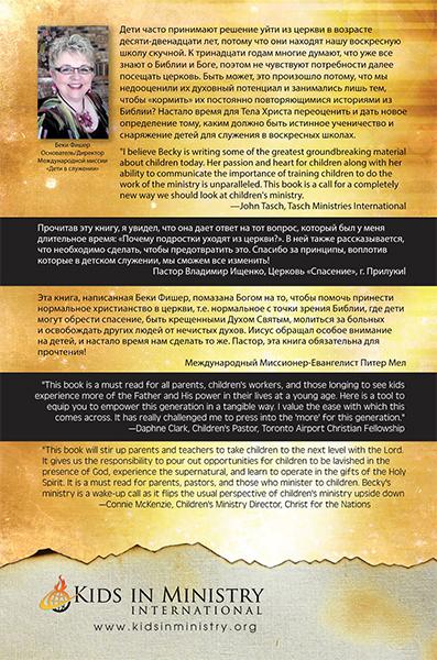 Redefining Children's Ministry back cover