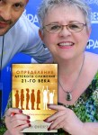 Redefining Children's Ministry in the 21st Century in Russian